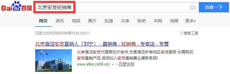 北京安发经销商