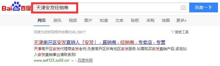 天津安发经销商