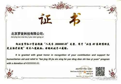 罗麦:捐赠400余万元款物支援疫情防控