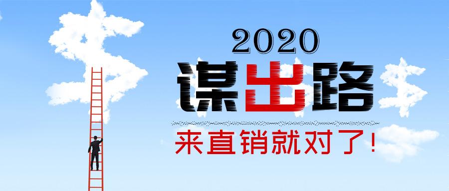 2020年谋出路,来直销就对了!