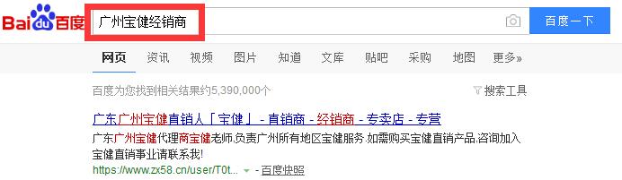 广州宝健经销商