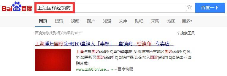 上海国珍经销商