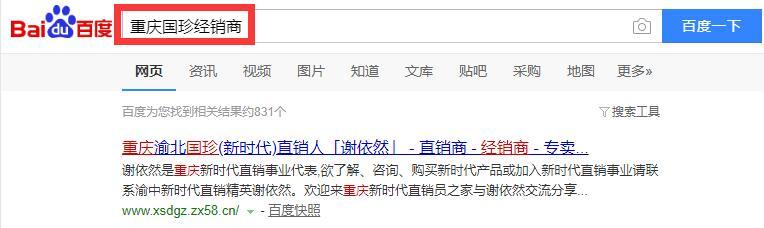 重庆国珍经销商