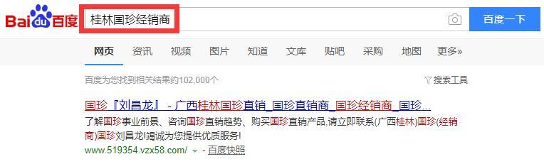 桂林国珍经销商
