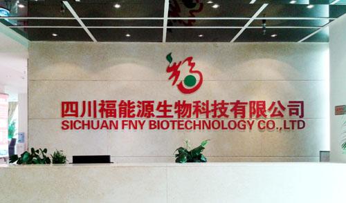 福能源生物科技有限公司简介