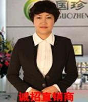 国珍(新时代)修东玉