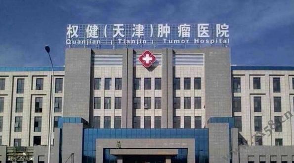 权健肿瘤医院