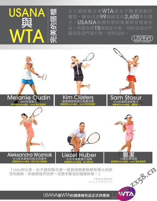 葆婴与WTA