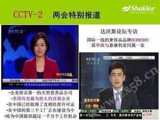 嘉康利央视新闻报