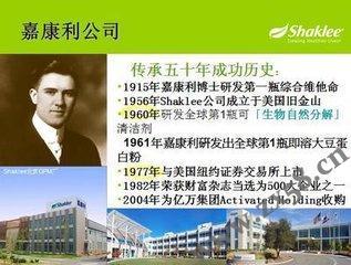 嘉康利历史