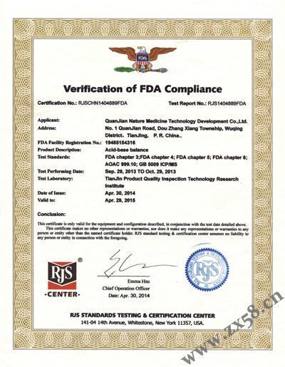 麦芽精FDA证书