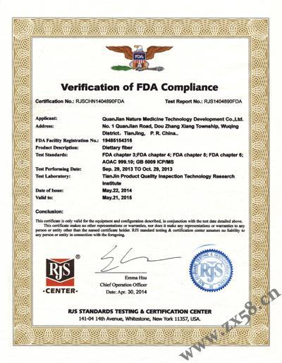 魔粉FDA证书