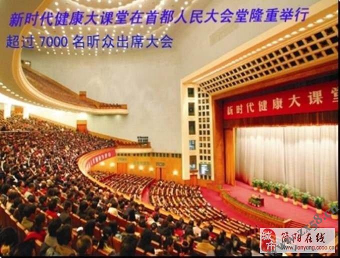 人民大会堂活动