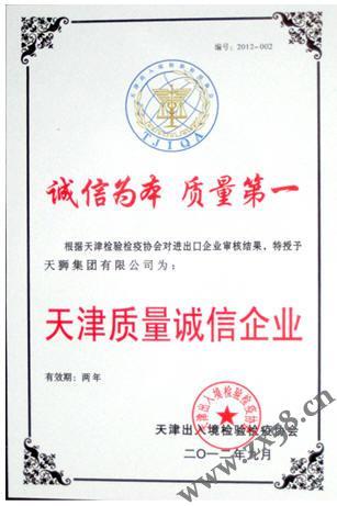 天狮集团喜获诚信企业荣誉称号