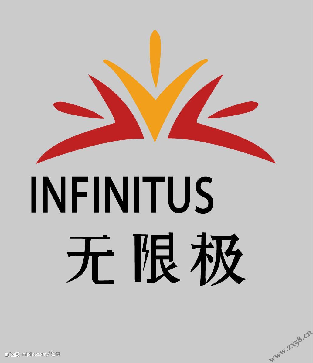 无限极品牌标志